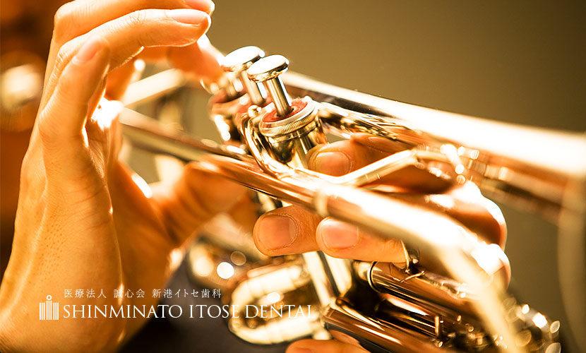 歯並びが管楽器に影響する?