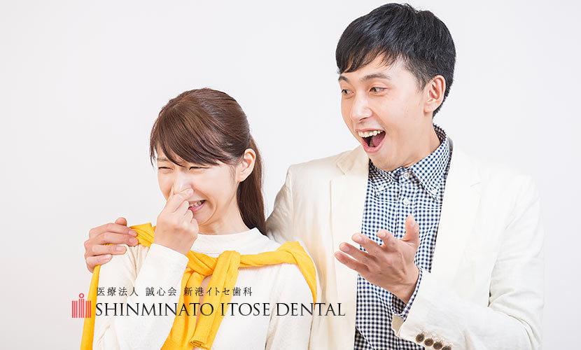 口臭の予防法